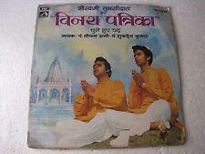 Vinay Patrika Tulsidas Pt. Gopal Sharma Pt. shukdev K Hindi LP Record India-1407