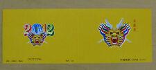 CHINA 2012-1 SB-34 Booklet Lunar New Year of DRAGON Zodiac   龍