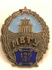 SOVIET BADGE, USSR AWARD MEMORIAL SIGN, 125 YEARS MOSCOW TECHNICAL INSTITUTE