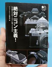 Nikon camera book in japanese