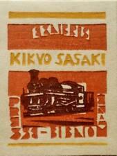 "Okiie Hashimoto - ""Train"" - 1971 Ex Libris / Bookplate"