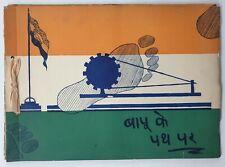 Bapu Ke Path Par. In The Footsteps Of Gandhi. 15 Sketches. 1948. oblong 4to