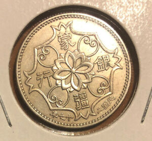 China Meng Chiang Yr.27-1938 Inner Mongolia 5 Chiao UNCIRCULATED Coin Y#521
