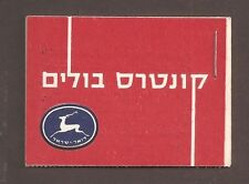 Israel 1957 12 Tribes Booklet Bale B10 Mint