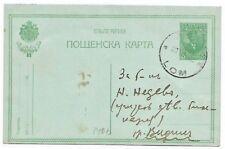 Bulgaria: 1915; Postal Stationery, Used, Good condition, VF  EB0164