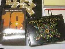 JEWISH FAMILY LIBRARY IN RUSSIAN 5 New Russian Jewish Books    Great Gift idea!