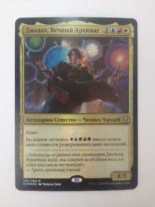 Russian Foil Jodah, Archmage Eternal MTG Dominaria Magic The Gathering