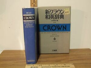 New Crown Japanese-English Dictionary edited By Kazuo Yamada 1972 Third Edition