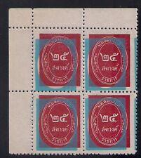 Thailand   1963   Sc # O3(25s)   Block of 4  Color Shift    MNH   (52142)