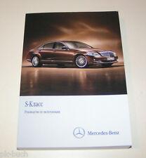 Руководство по эксплуатации / Betriebsanleitung  Mercedes W 221 S-Класс - 2010!