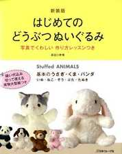 Easy Cute Stuffed Animals for Beginners - Japanese Craft Book SP3