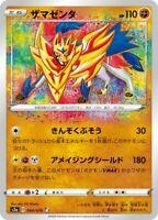 Zamazenta 044/076 Amazing Rare S3a Pokemon Card Japanese PCG HOLO MINT