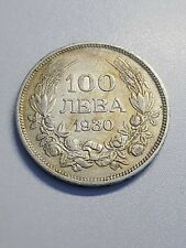 100 Leva 1930 Rare Silver Excellent Condition Coin Bulgaria