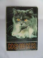 Vintage Soviet Postcards CATS. USSR 1991. 18 pieces
