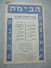 Habimah Theater, yearly  show program, Palestine,1947 / 1948.  K24