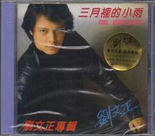 Steven Liu Wen Zheng / 劉文正 - 三月裡的小雨