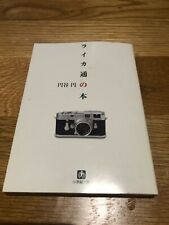 Leica M1- M6 Series Historical Booklet - In Japanese Very rare - Mint