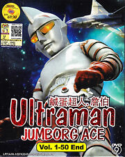Ultraman : Jumborg Ace DVD (Vol. 1 - 50 End) with English Subtitle