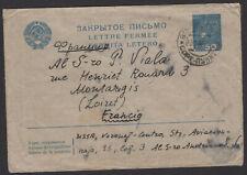 RUSSIE: Enveloppe de VORONEJ 1937 Entier 50k bleu Oblt CàDate ВОРОНЕЖ > MONTARGI