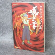 BREATH OF FIRE IV 4 Utsurowazaru Mono Official Guide PS Book EB61*