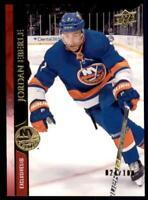 2020-21 UD Series 1 Exclusives #114 Jordan Eberle /100 - New York Islanders