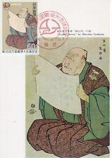 JAPAN 1969 FD Maximum card Sc#1015 16th UPU Congress
