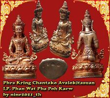 Gold Phra Kring LP Phan Wat Phra Poh Kaew 1 IN 1500 Old Thai Amulet Antique