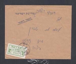 ISRAEL 1966 STAMPLESS REGISTERED COVER JERUSALEM DOMESTIC USAGE