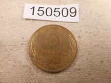 1961 Russia CCCP Soviet Union 5 Kopeks - Nice Unslabbed Raw Coin - # 150509
