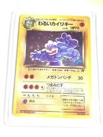 DARK MACHAMP - 068 - Team Rocket - Holo Rare - Japanese Pokemon Card - NM