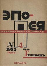 Premier russe exposition 1926. communiste Suprematist Poster El Lissitzky