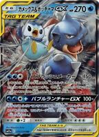 Blastoise & Piplup GX RR 016/064 SM11a Pokemon Card Japanese  MINT