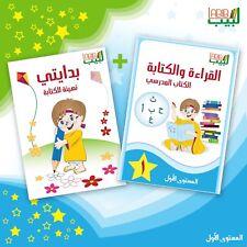 Labib 01  Lesen und Schreiben 1 Arabisch für Kinder (القراءة والكتابة 1)