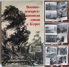 RR! In Russian Book. MILITARY DEMARCATION LINE IN KOREA. DPRK Propaganda