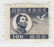 CHINA 1948 NORTH CHINA 100 M. STAMP YANG'S NC68