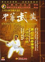 ( Out of print ) Songshan Shaolin Yin-hand Staff by Jin Qinhong 2DVDs - No.038