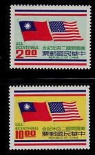 CHINA,  REPUBLIC OF (TAIWAN)  SCOTT# 1995-1996 MNH FLAGS UNITED STATES & TAIWAN