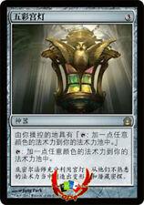MTG RETURM TO RAVNICA CHINESE CHROMATIC LANTERN X1 NM CARD