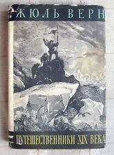 Vintage USSR Book Travelers of The 19th Century - Jules Verne