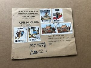 Taiwan 1982 Cover from Philatelic Dept (TWF52)  #2336-2339 +成语故事