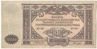 Russia (South) 10000 Rubles 1919 P-S425a AU+