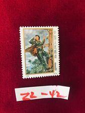 China Cultural Revolution PRC Sc# 1116 ZZ-42