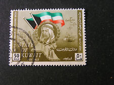 KUWAIT, SCOTT # 203, 50fils VALUE1963 2ND. ANNIVERSARY NATIONAL DAY. ISSUE USED