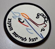 F-16 Fighting Falcon Wirbel Aufnäher: Isf Israel Air Force חיל האוויר הישראלי
