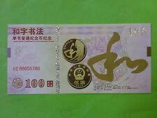 2014 China Test Note  2014中国 和字书法 测试钞 荷花钞