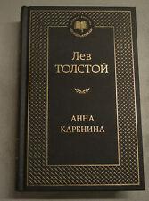 LEO TOLSTOY ANNA KARENINA RUSSIAN CLASSIC ТОЛСТОЙ АННА КАРЕНИНА РУССКАЯ КЛАССИКА