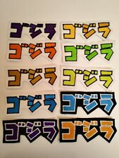 Godzilla patches Lot of 10 Purple Orange Yellow Lime Green Blue Gold SEW ON