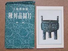 1959 Chinа 陳列品圖片 上海博物館 Shanghai Museum CHINESE BRONZE Full set of 6. Fine!