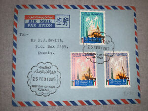 Kuwait Early 1965 FDC Cover 4th National Day