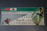 Baltimore Orioles Japan tour 1971 Baseball ticket stub Jim Palmer Davey Johnson